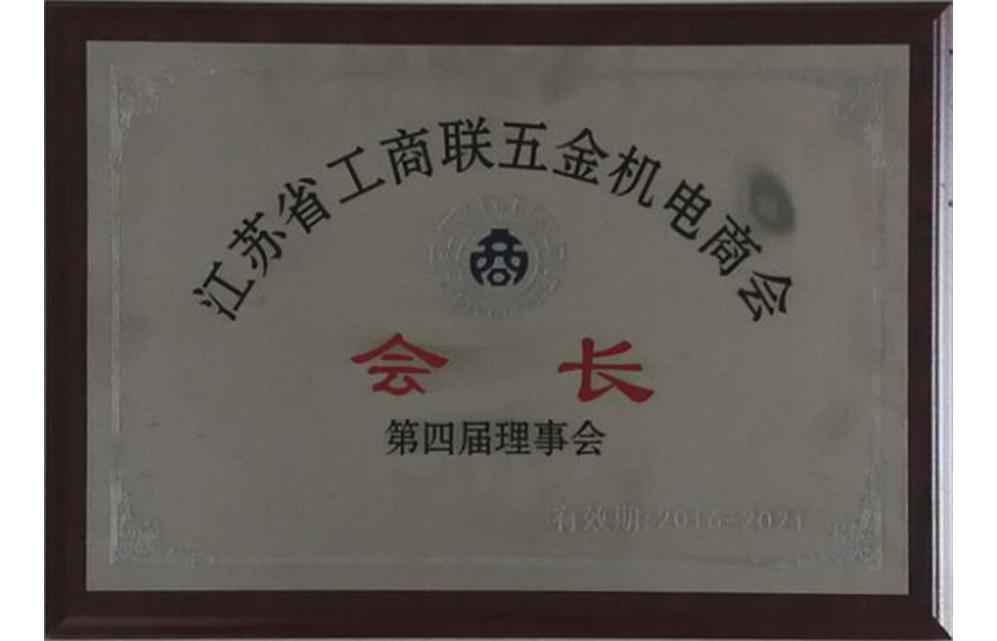 江苏省工商联五金机电商会会长