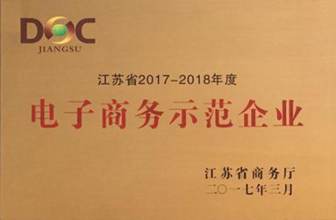 江苏省2017-18年度电子商务示范企业