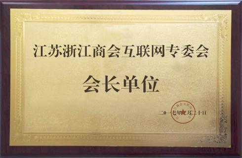 江苏浙江商会互联网专委会会长单位