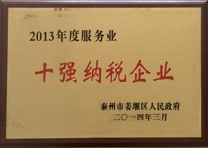 2013年度服务业十强纳税企业