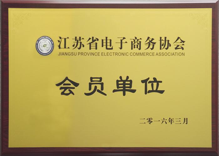 江苏省电子商务协会会员单位