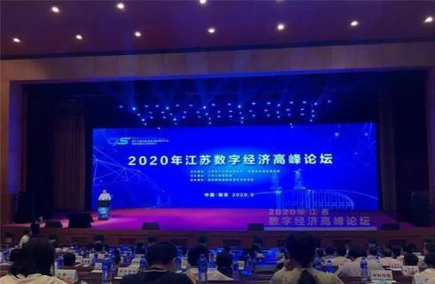 董事长周才炳参加江苏数字经济高峰论坛