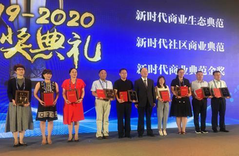 中国商业联合会会长为华东五金城颁商业典范奖