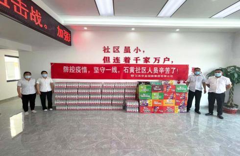 江苏华金控股集团慰问石黄社区一线疫情防控人员