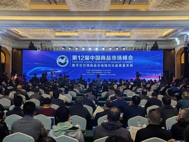 华金控股集团华金市场再获中国商品市场综合百强