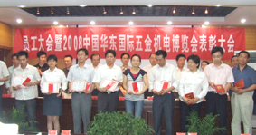 公司表彰2008年博览会先进集体和先进个人